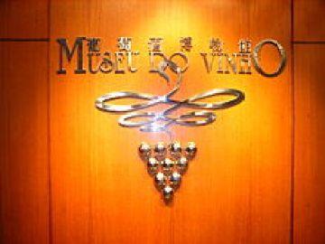 https://upload.wikimedia.org/wikipedia/commons/thumb/d/dc/Macau_Wine_Museum_50815.jpg/220px-Macau_Wine_Museum_50815.jpg