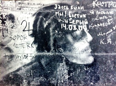 The graffiti-clad Tsoi's Wall on The Arbat in Moscow
