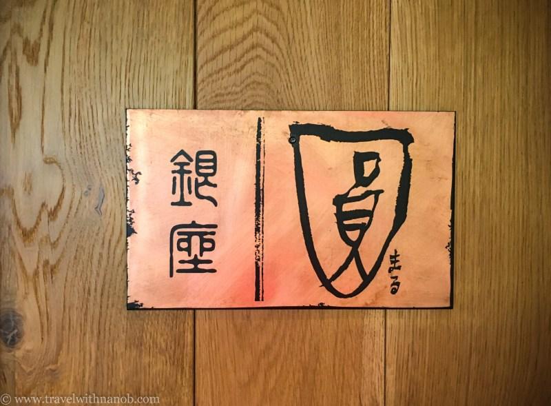 ginza-maru-kaiseki-21