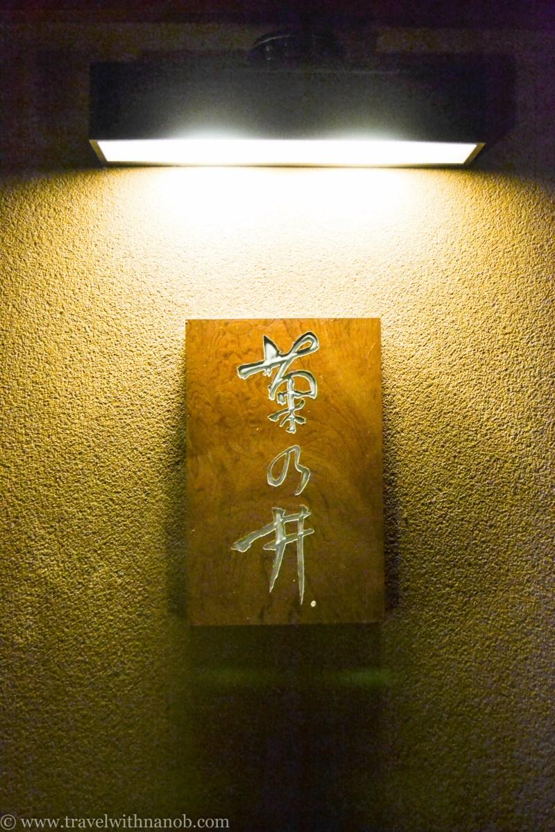 Kikunoi-Akasaka-Tokyo-60-3
