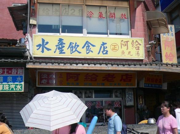 阿给 is another famous food stall in Tamsui.
