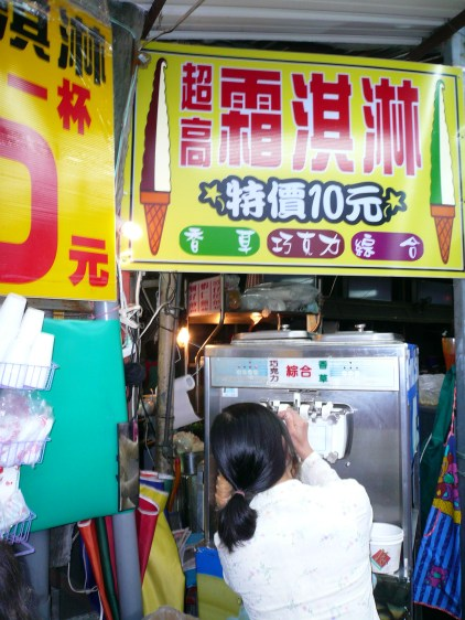 Make your own ice-cream at Tamsui!