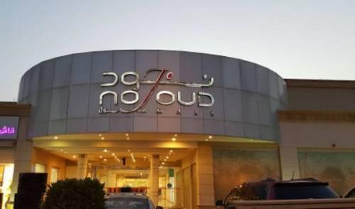 مولات الرياض 2021 أماكن سياحية سفر وسياحة