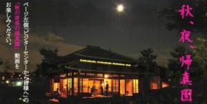 Saigōyama Park, Daikanyama traveltherapists