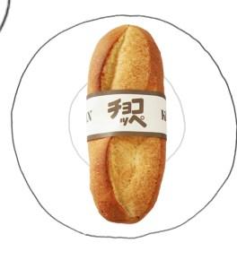 chochoppe koln boulangerie kobe traveltherapists