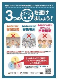 sanmitsu traveltherapists 3 c.english Cosa significa Sanmitsu?