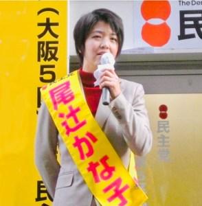 Kanako Otsuji il mio viaggio in giappone lesbiche giapponesi traveltherapists