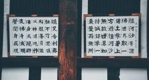 Lingua della Cina e del Giappone characters-il mio viaggio in giappone traveltherapists