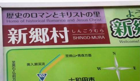 dettaglio cartello Il mio viaggio in Giappone traveltherapists blog giappone elina e marzia blogger miglior blog di viaggio nomadi digitali psicologia del viaggio travel therapy