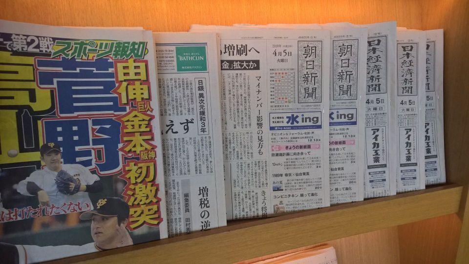 JAL Sakura Lounge Tokyo Narita Satellite Newspapers