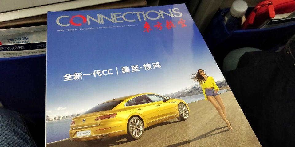 China Eastern regional Economy Class Magazine