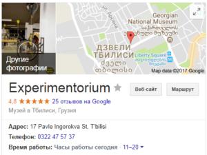Experementorium Tbilisi