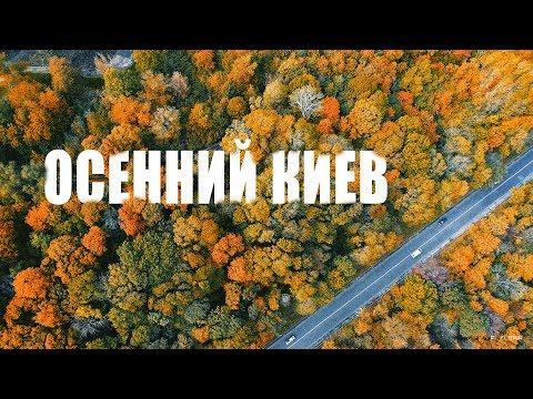 Beautiful Autumn Kiev The Best Aerial Videos