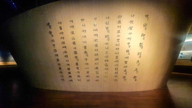 National Hangeul Museum-3.jpg