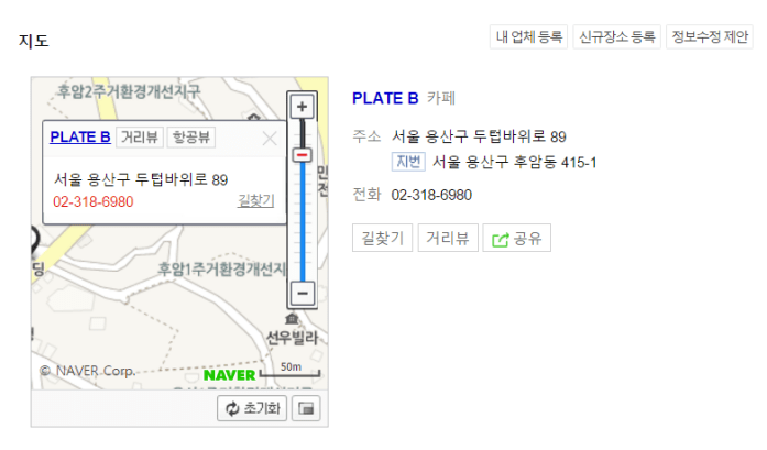Strong Woman Do BongSoon Filming Location.PNG