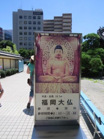 מקדש טושו ג'י (Tocho ji)
