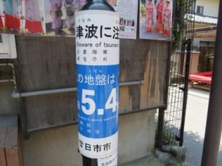 אזהרה מפני צונאמי באי מיאג'ימה