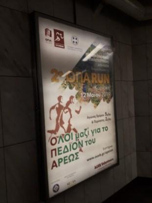 תחנת המטרו בכיכר סינטאגמה באתונה