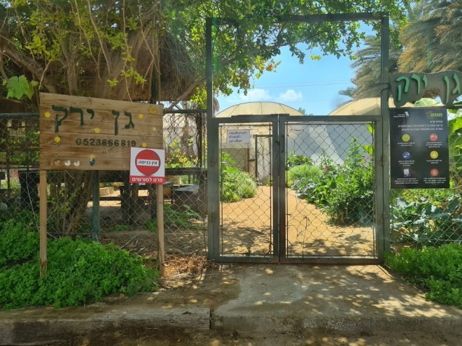 מסעדת גן ירק בצופר