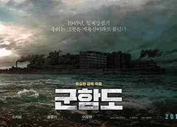 "The Battleship Island - Sinopsis ""The Battleship Island"", Film Yang Wajib Di Tonton Tahun 2017 Ini"
