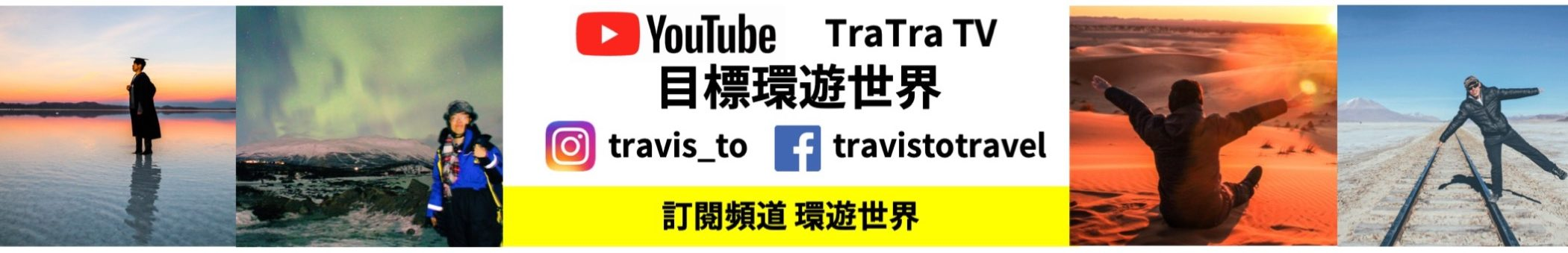 Travis To Travel