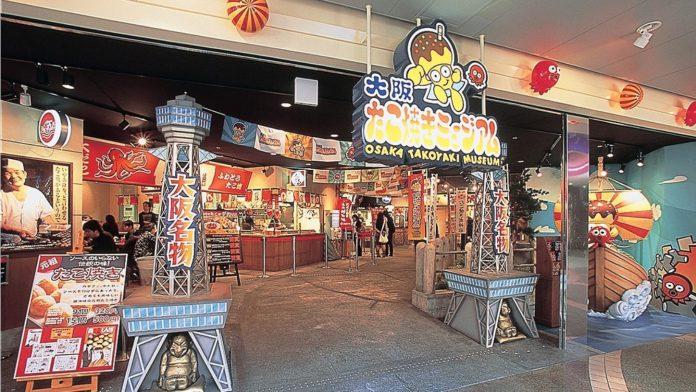 大阪市章魚燒博物館