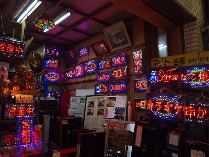 千日前道具街 電子營業板。圖片來源:misyuku