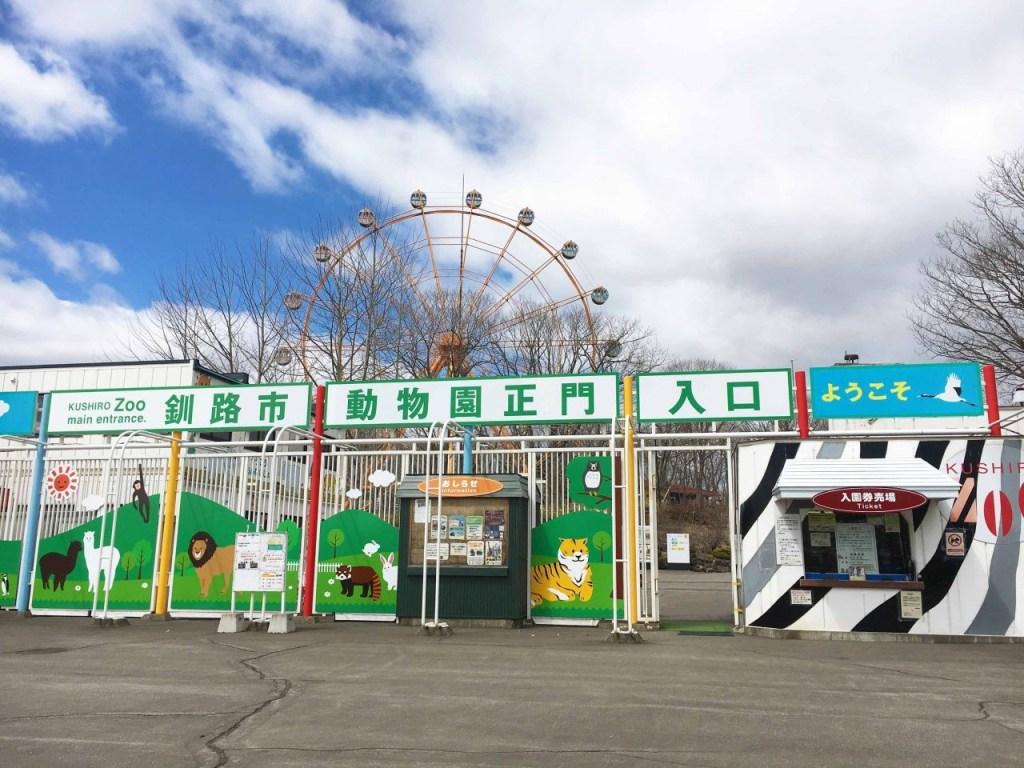 日本北海道釧路市, 【北海道景點】釧路市自由行必去景點(丹頂鶴公園、世界三大夕陽之一、必吃美食勝手丼)
