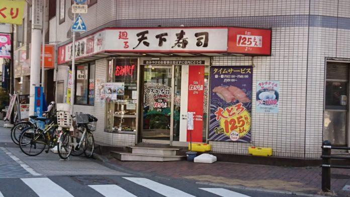 天下壽司 池袋店