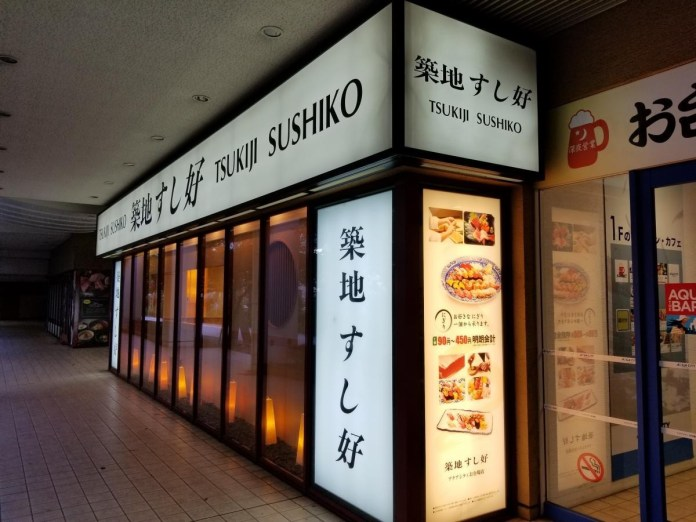 築地壽司好