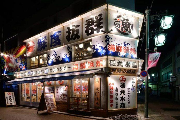 丸水產 Isomaru Suisan 1