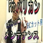 Proバリカン ER1510 メンテナンス