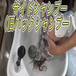 美容師 サイドシャンプー バックシャンプー