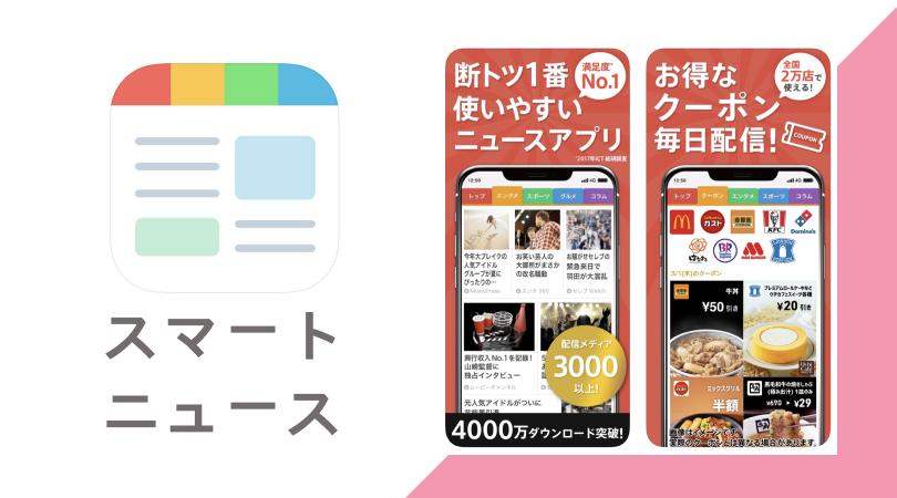 smartnews