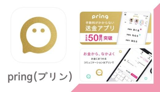 スマホ決済アプリ「pring (プリン)」、プリン使えるお店ないの?というユーザー様からの声にお応えして、おしはらいキャンペーン第2弾を開催!
