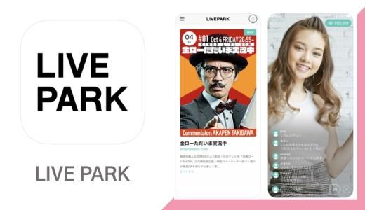 イベント参加型ライブ配信アプリ【LIVEPARK(ライブパーク)】