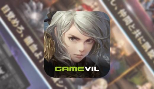 人気スマホゲームMMORPGが大型アップデートを実施!記念イベント開催中!【ヴェンデッタ】