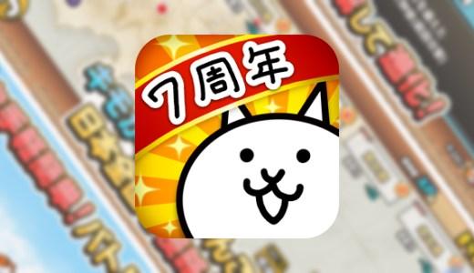 ゲームアプリ【にゃんこ大戦争】が『生きろ!マンボウ!』とコラボ実施中!