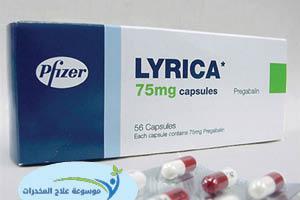 أنواع دواء ليريكا علاج ادمان ليريكا
