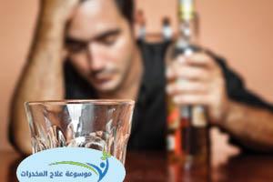 اعراض ادمان الكحول وعلاج ادمان الكحول