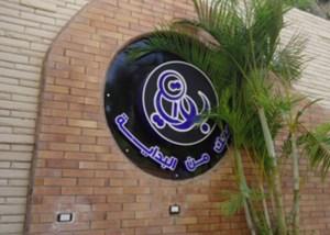 مركز بداية مركز علاج الادمان
