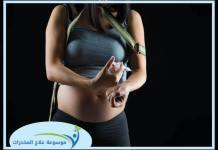 الهيروين و الحمل