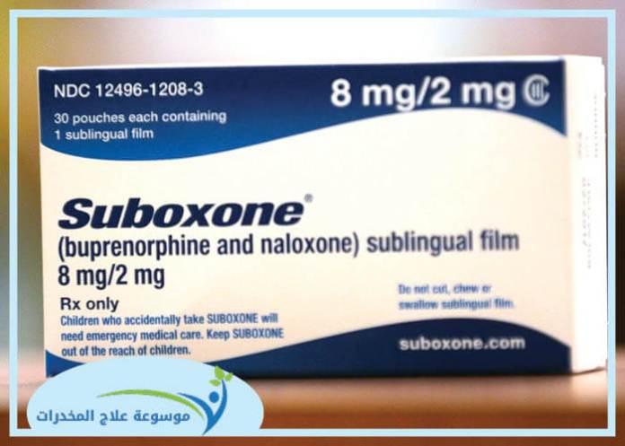 ما دور Suboxone فى علاج الادمان