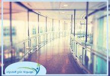 افضل مستشفى لعلاج ادمان المخدرات-بالكويت