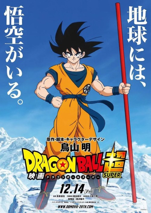 Dragon Ball Super | Poster oficial do novo filme é revelado