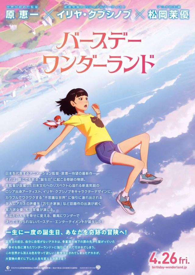 Resultado de imagem para wonderland filme anime