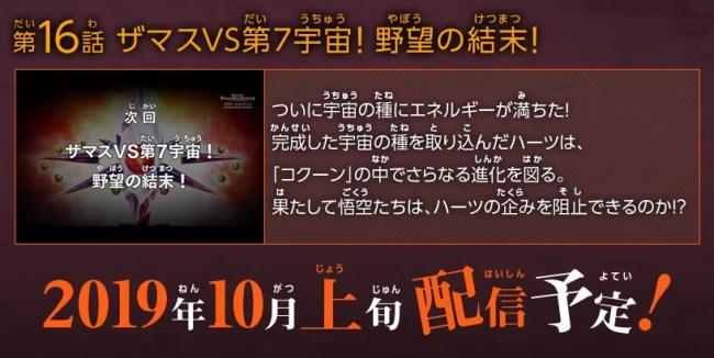 Super Dragon Ball Heroes | Episódio 16 estreará em outubro. Confira a sinopse