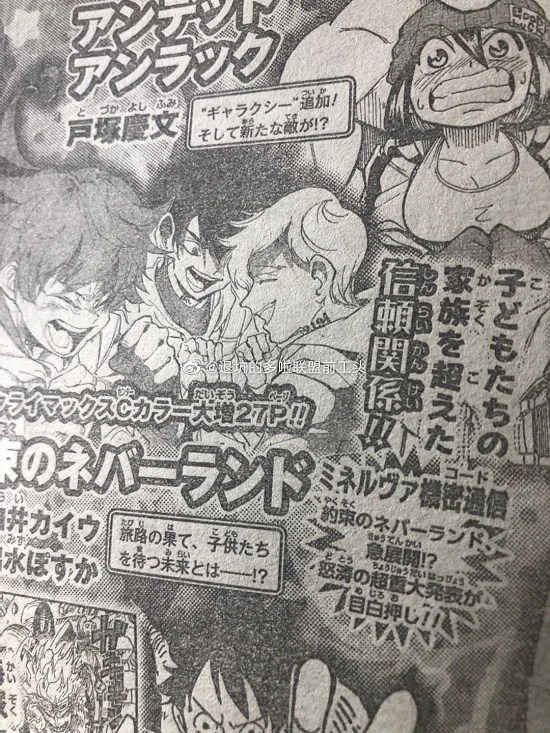 The Promised Neverland | Mangá chegará ao fim no capítulo 181