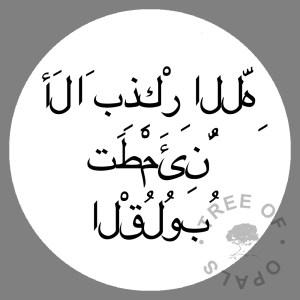 أَلاَ بِذِكْرِ اللَّهِ تَطْمَئِنُّ الْقُلُوبُ (Verily, in the remembrance of Allah do hearts find rest.) and surely, He is worthy of it. (Tafseer-Ibn-Katheer) engraved disc