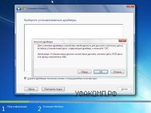 Ошибка при установке Windows 7: Не найден необходимый драйвер для дисковода оптических дисков
